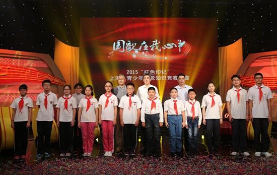 红色印记上海青少年国歌知识竞赛决赛举行-