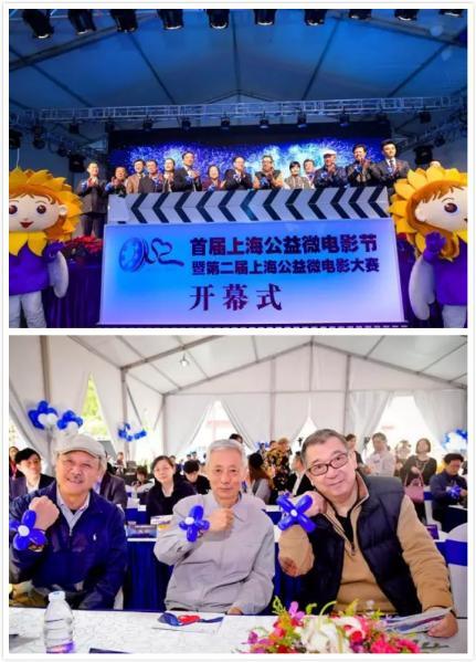 [市社团局]首届上海公益微电影节暨第二届上海公益微