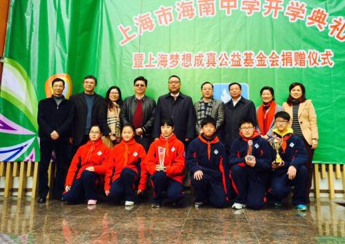 在服务社会的道路上步履不停——上海梦想成真
