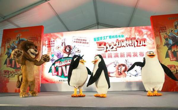 《马达加斯加》在上海动物园举行了中国巡演启动发布