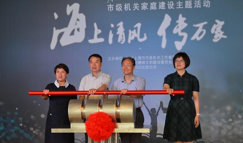 海上清风传万家——市级机关举办家庭建设主题活动启动仪式