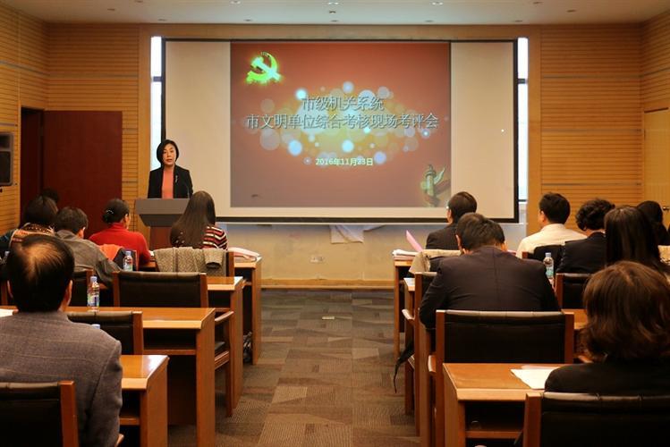 [海事法院]上海海事法院参加市级机关文明单位综合会
