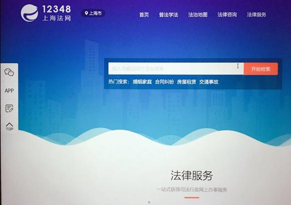 要闻-学习贯彻十九大 上海司法行政改革进行时