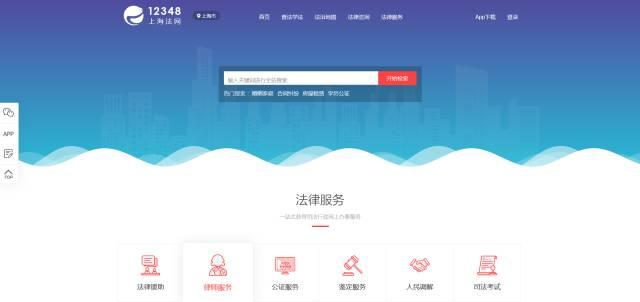 公共法律服务-学习贯彻十九大 上海司法行政改革进行时