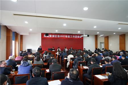 青浦区委召开2017年度工作总结会