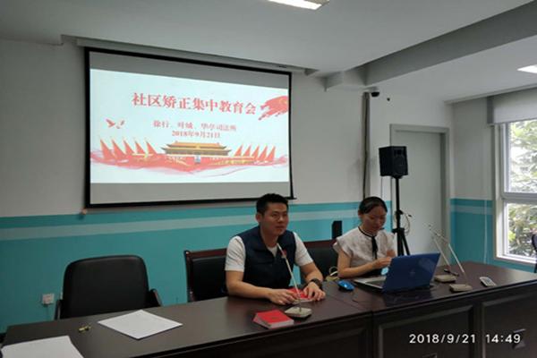 [嘉定]徐行司法所开展9月集中教育大会