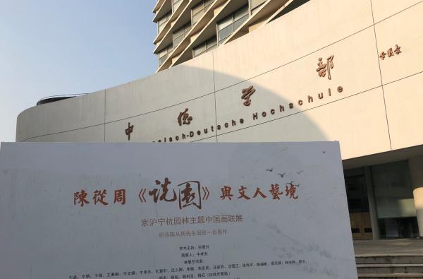 陈从周《说园》与中国画中的文人意境