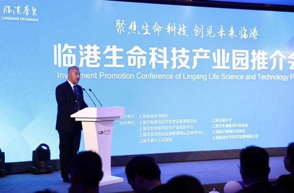 临港抢抓全球生物医药产业发展新机遇 建设国内一流生命科技产业基地