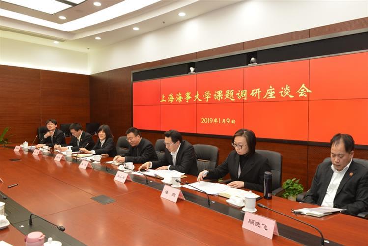《海商法》船员章修改课题组来上海海事法院调研