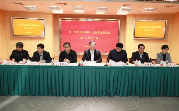 九三学社 上海市委员会