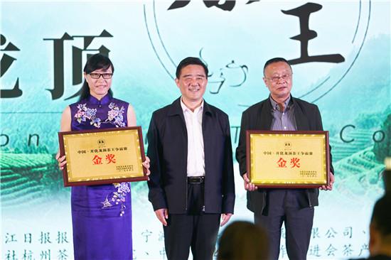 钱江源头品龙顶 中国·开化龙顶茶王争霸赛开幕