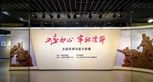 """上海""""四史""""学习教育专题"""