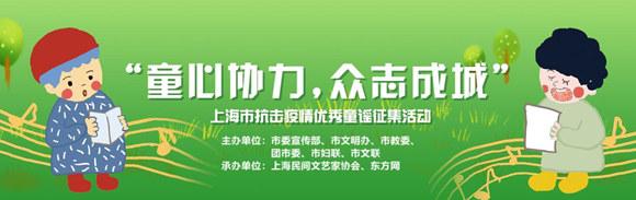 上海市抗击疫情优秀童谣征集活动进入投票阶段 百首入围作品在线展示并接受市民投票