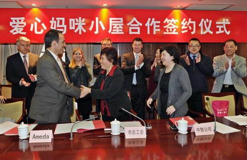 艾蜜达/10月23日,市总工会女职工委员会、中智上海经济技术合作公司与...